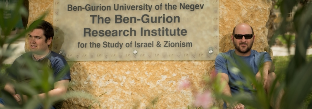 Students of Israel Studies at Ben Gurion University.